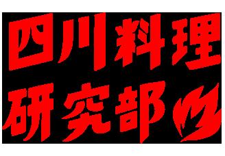 しびれる四川料理研究部